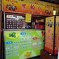 後龍-黑輪伯 (2).jpg