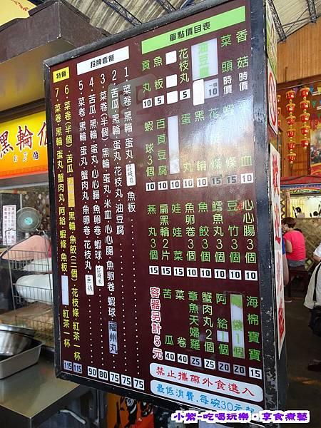 後龍-黑輪伯 (4).jpg