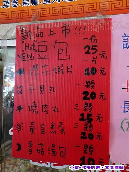 後龍-黑輪伯 (8).jpg