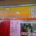 後龍-黑輪伯 (5).jpg
