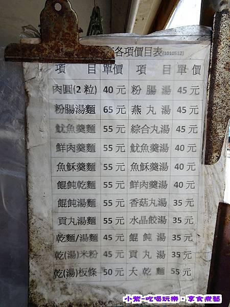 新竹肉圓 貢丸 (3).jpg