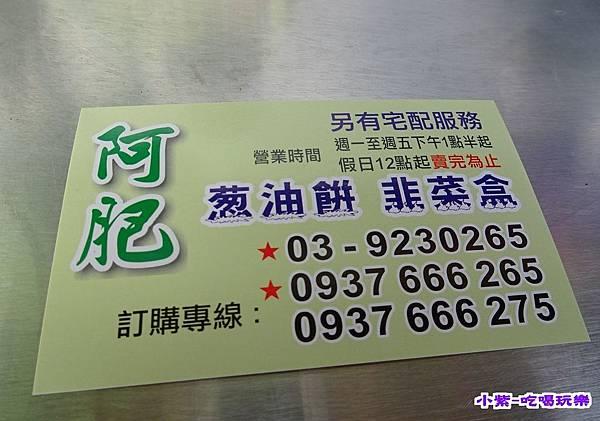 阿肥蔥油餅 (3).jpg