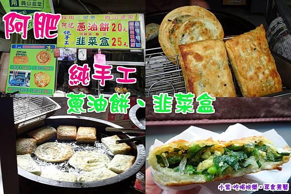 員山 阿肥蔥油餅拼圖.jpg