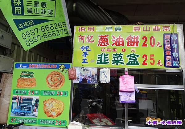 阿肥蔥油餅 (2).jpg