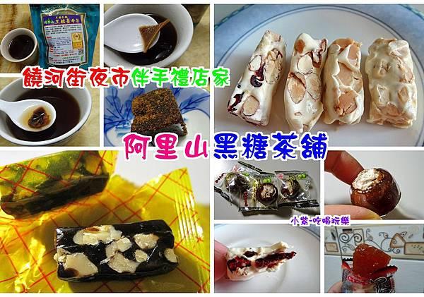 阿里山黑糖茶舖拼圖.jpg