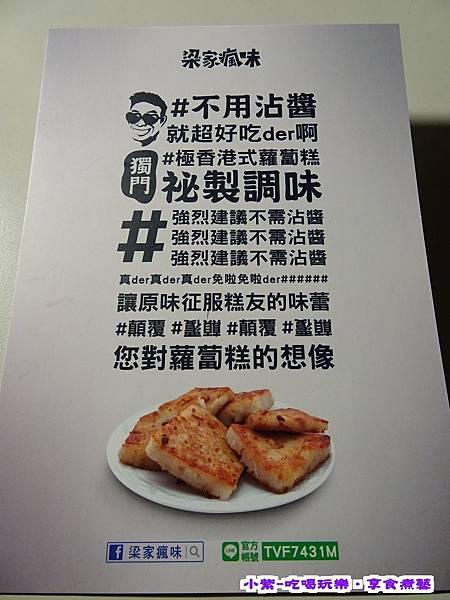 梁家瘋味.虱目魚蘿蔔糕 (19).jpg