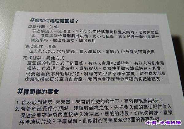 梁家瘋味.虱目魚蘿蔔糕 (20).jpg