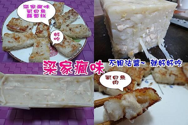 梁家瘋味虱目魚蘿蔔糕拼圖.jpg