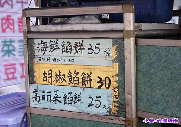 無名豬肉餡餅 (3).jpg