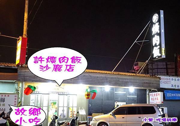 許爌肉飯沙鹿店.jpg