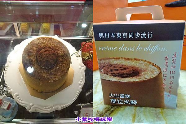 火山蛋糕-提拉米蘇.jpg