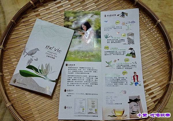 茶予生活-玉蘭花烏龍茶包 (3).jpg
