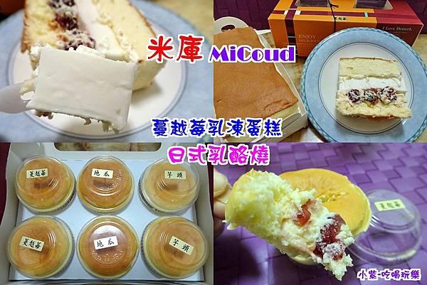 米庫-甜點拼圖.jpg
