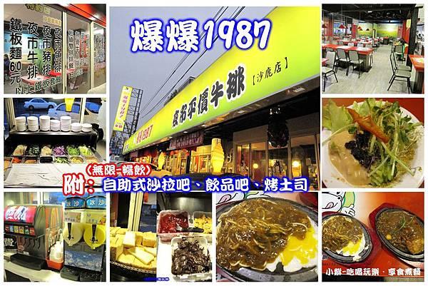 拼圖-爆爆1987夜市平價牛排).jpg