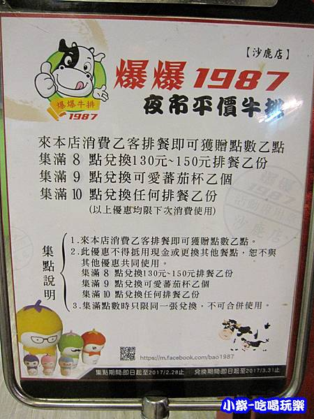 爆爆1987夜市平價牛排 (7)P04.jpg