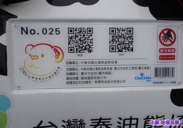 台中公園泰迪熊展 (45).jpg