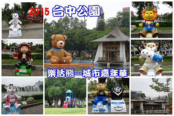 拼圖-台中公園泰迪熊.jpg