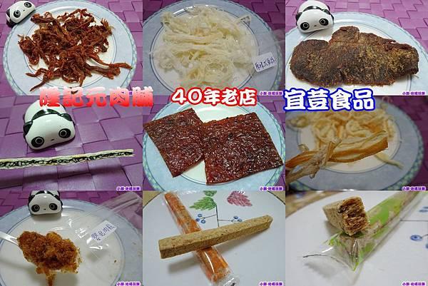 宜荳食品拼圖.jpg