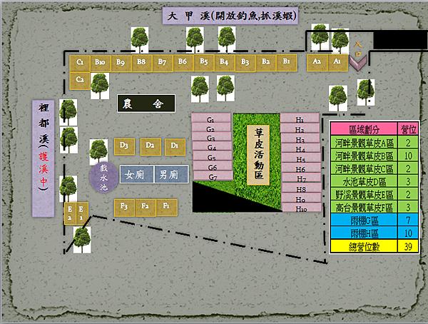 松滋營位配置圖.png