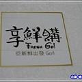 享鮮購-調理包 (3)P04.jpg