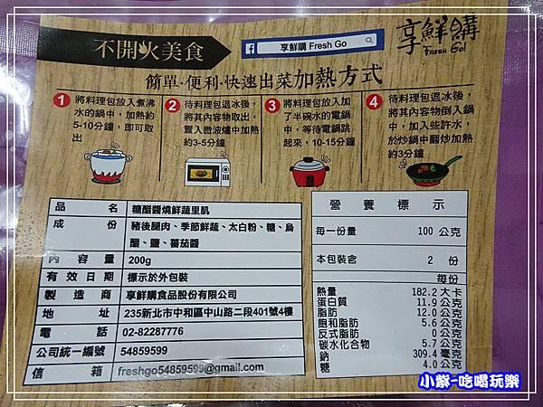 糖醋醬燒鮮蔬里肌 (2)P08.jpg