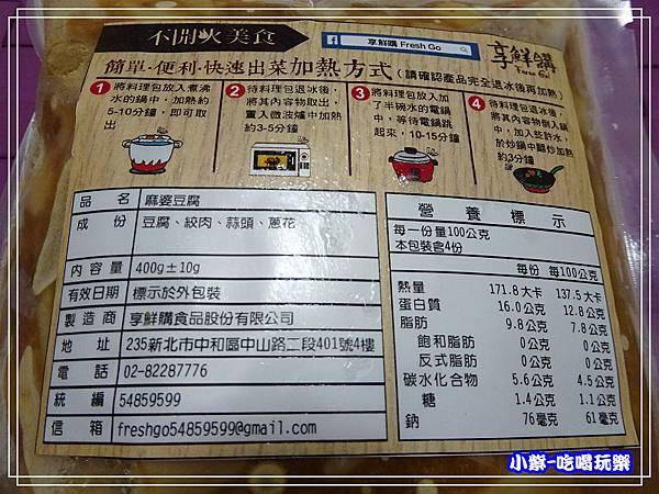 麻婆豆腐 (2)P22.jpg