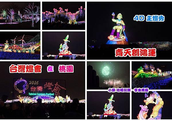 2016台灣燈會拼圖.jpg