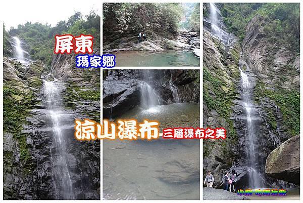 涼山瀑布拼圖.jpg