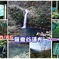 鴛鴦谷瀑布-拼圖.jpg
