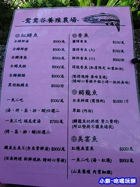 鴛鴦谷養殖農場 (9)P13.jpg
