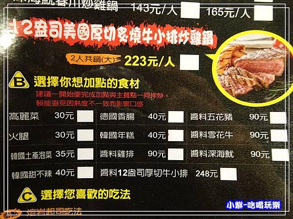 B選-加購的食材MENUP07.jpg