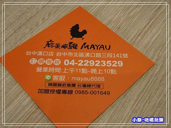 MAYAU 名片 (1)P10.jpg