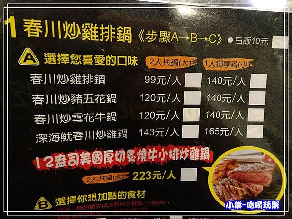 春川炒雞排鍋P42.jpg