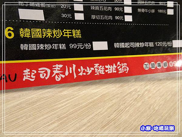辣炒年糕MENUP57.jpg