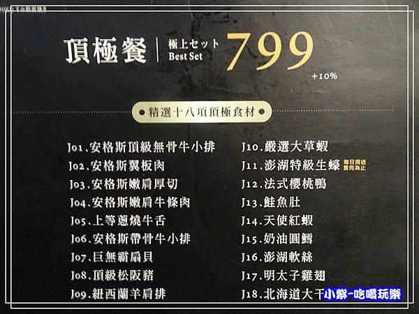 799元-18道頂級食材P14.jpg