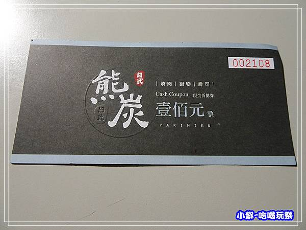 折價餐卷P72.jpg
