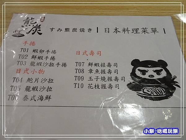 日式料理單點菜單P75.jpg