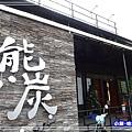 熊炭日式炭火燒肉 (12)P117.jpg