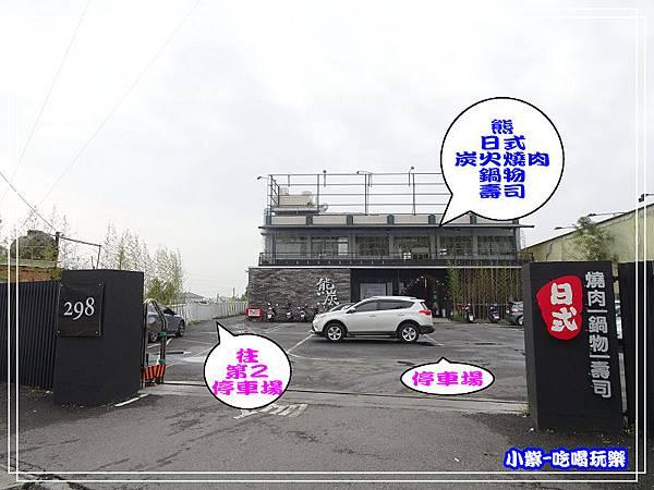 熊炭日式炭火燒肉 (11)P116.jpg
