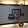熊炭日式炭火燒肉 (9)P125.jpg