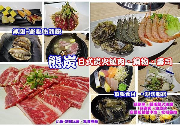 熊炭日式炭火燒肉-拼圖.jpg