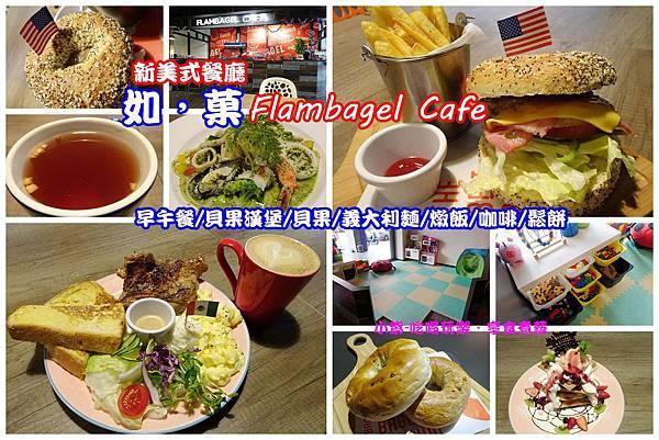 大雅-如菓-新美式餐廳拼圖.jpg