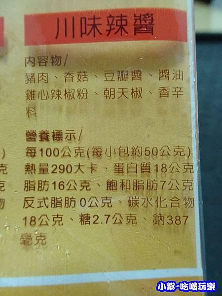 川味辣醬 (1)2.jpg