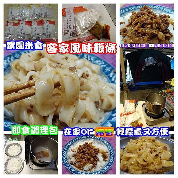粟園米食-拼圖.jpg