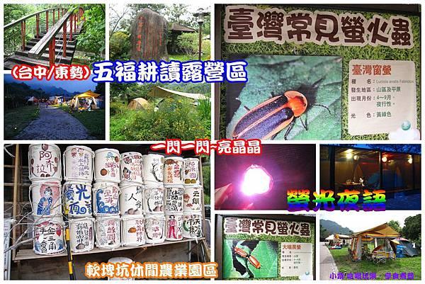 五福耕讀露營區-拼圖.jpg