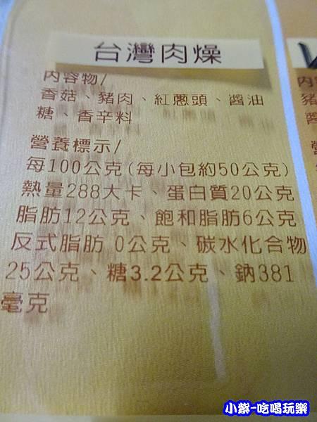 -台灣肉燥1.jpg