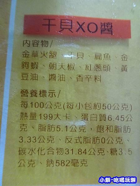 干貝XO醬 (2)3.jpg