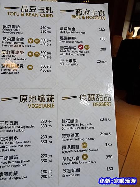 單點menu (4)23.jpg
