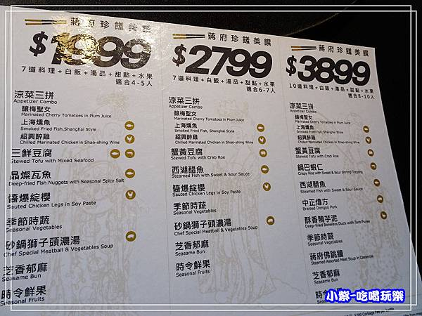 珍饈美饌合菜 (2)57.jpg