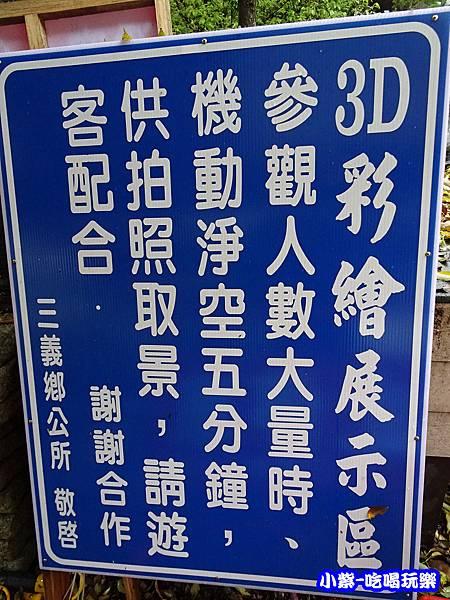 建中國小-3D彩繪天梯 (3)9.jpg